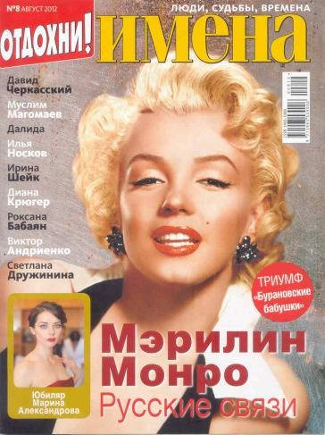 rivista russa agosto 2012